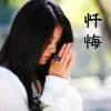 《破迷开悟-听众忏悔》20集