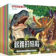 《恐龙的故事》