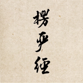 《楞严经》吴永达老师讲解