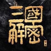 《三国演义》细节解密(更新中)