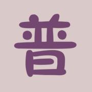 普通话考试60篇范读与解析