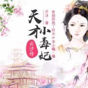 天才小毒妃:芸汐传(60集免费)