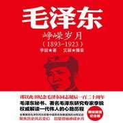 《毛泽东:峥嵘岁月》第94集-喜马拉雅fm