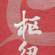枢纽-法、儒道的嬗替与融合-喜马拉雅fm