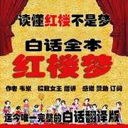《红楼梦239(四二)》(欢迎真爱粉赞助,打赏,订阅,转发)-喜马拉雅fm