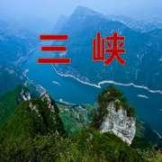 《三峡》作者:郦道元;朗诵:贞逍遥MP3_有声小