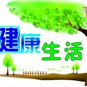 家庭四季健康指南:60_春天多吃凉拌苦菊-喜马拉雅fm