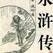 田连元评书:水浒传【全328回】