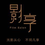 影享FilmSalon