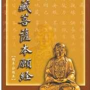 地藏经(上)米米恭录-喜马拉雅fm