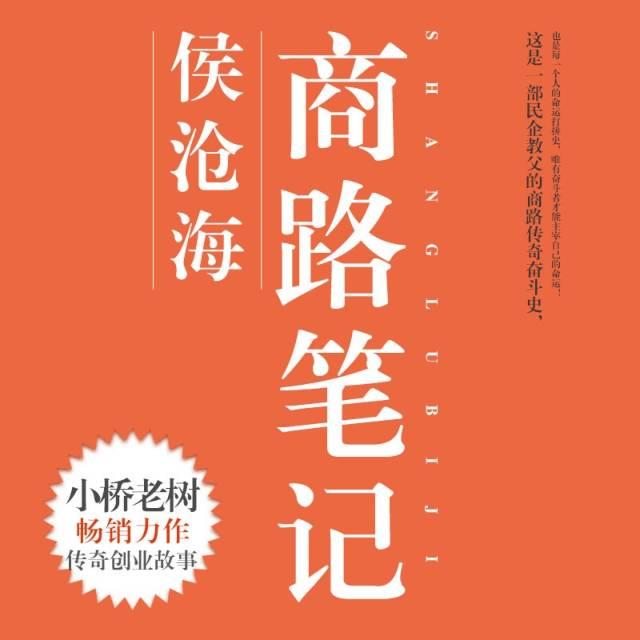 侯沧海商路笔记(侯卫东兄弟篇)