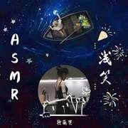 【直播回听】【ASMR】软萌女友耳边低语-喜马拉雅fm