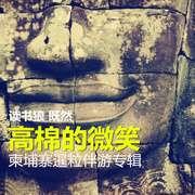29 吳哥历史-幻滅(下)-喜马拉雅fm