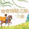 奇奇探险之旅六册