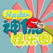 Madam神侃娱乐圈