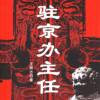 驻京办主任(1-4部)
