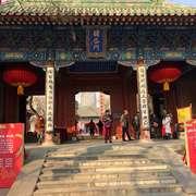 303. 北京东岳庙-喜马拉雅fm