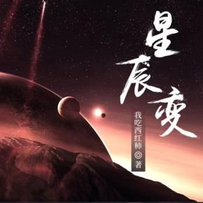 星辰變 | VIP免費有聲小說