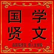 005【国学贤文】中华国学经典五-喜马拉雅fm