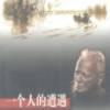 肖洛霍夫《一个人的遭遇》
