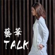 艺华TALK