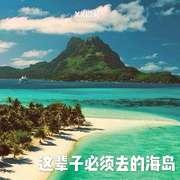 《这辈子必须去的海岛》 vol.102XX调频.南京-喜马拉雅fm