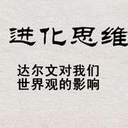 051_第五章_新综合学(1)-喜马拉雅fm