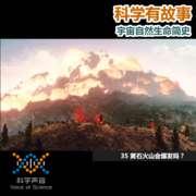 宇宙自然生命简史:35黄石火山会爆发吗?-喜马拉雅fm