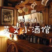 璐璐的英文小酒馆