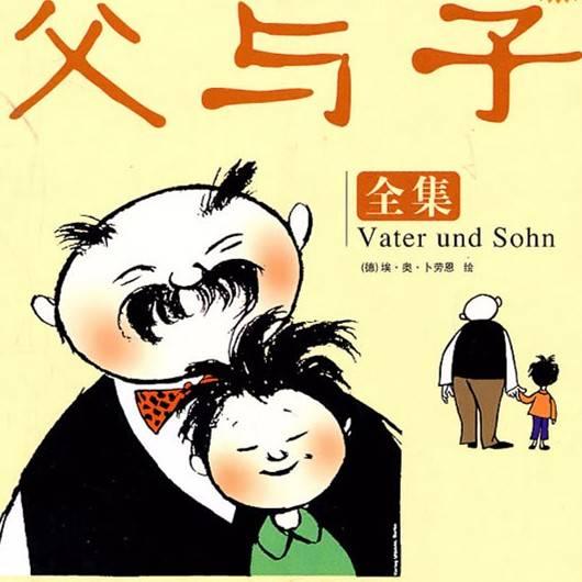 儿童经典绘本:【父与子】图片