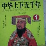 齐桓公称霸-喜马拉雅fm