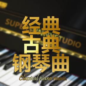 经典古典钢琴曲