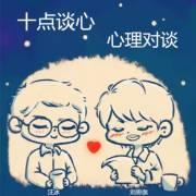 刘思伽汪冰十点谈心(心理对谈)