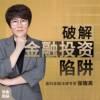 张晓英律师:破解金融投资陷阱