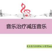 音乐治疗减压音乐