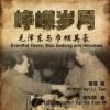 峥嵘岁月:毛泽东与巾帼英豪