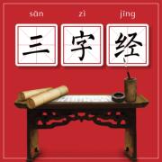 【欢丸妈妈】懂三字经,学常用字