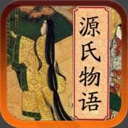 源氏物语-丰子恺译(白话版)