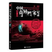 中国奇异档案第三季
