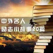 中外名人励志小故事07勤学好问-喜马拉雅fm