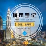 【城市手记】吉隆坡3:你想养几辆车?(交通上)-喜马拉雅fm