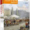 经济学原理微观经济学分册