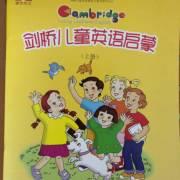 剑桥儿童英语启蒙全(中青)