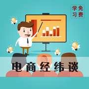 02-4思维一爆品思维网络营销-喜马拉雅fm
