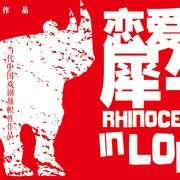 恋爱的犀牛-喜马拉雅fm