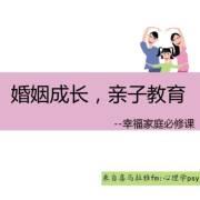 婚姻成长,亲子教育,家庭必修课