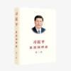 习近平谈治国理政-第二卷