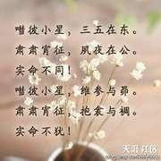 佳佳_1p0 国风·召南·小星-喜马拉雅fm