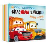幼儿趣味工程车