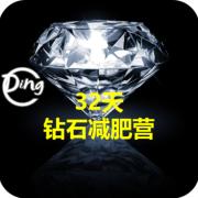 张玎减肥32天钻石营